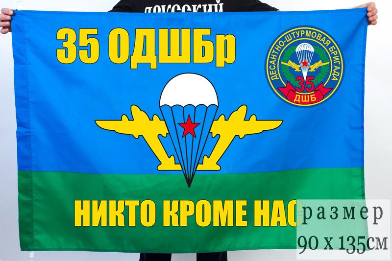 """Флаг """"35-я отдельная десантно-штурмовая бригада"""""""