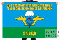 Флаг ВДВ 35 отдельной гвардейской ДШБ в ГСВГ