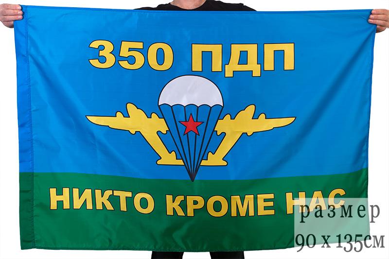"""Флаг """"350 гвардейский парашютно-десантный полк"""""""