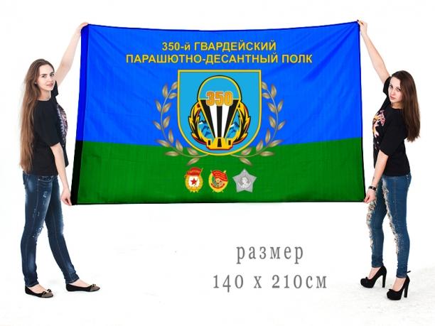 Флаг ВДВ 350 Гвардейского Парашютно-десантного полка
