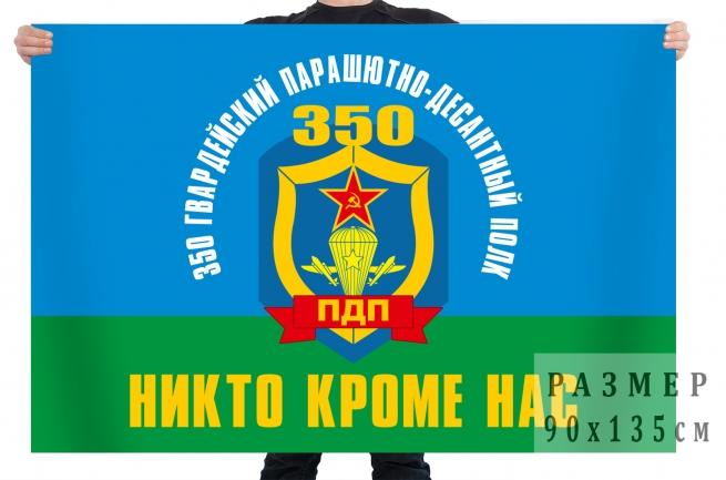 Флаг ВДВ 350 Гвардейского ПДП