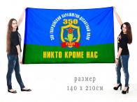 Флаг ВДВ 350 Гвардейского Порашютно-десантного полка
