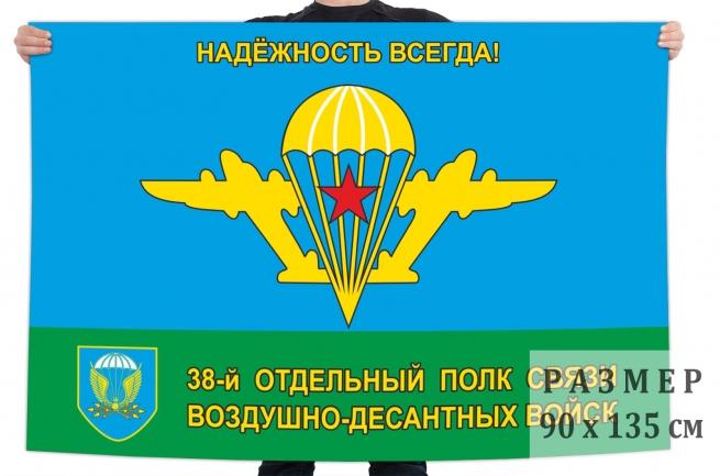 Флаг ВДВ 38 Отдельного полка связи
