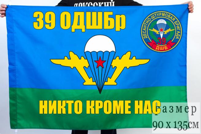 Флаг ВДВ 39 Отдельная десантно-штурмовая бригада