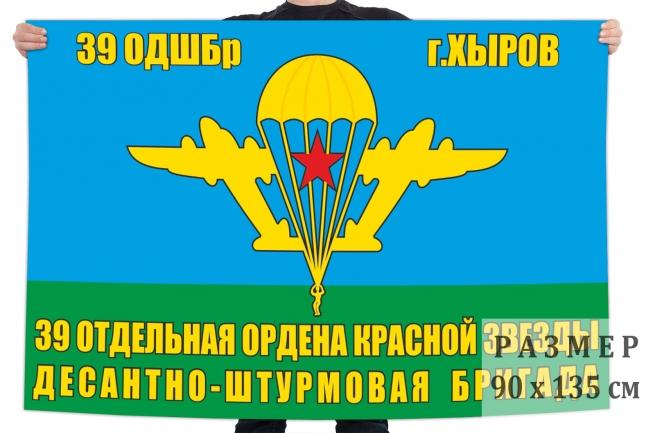 Флаг ВДВ 39 ОДШБр г. Хыров