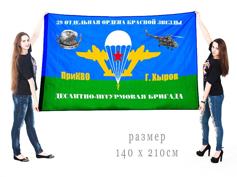 Большой флаг ВДВ 39 ОДШБр г.Хыров