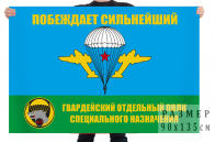 Флаг ВДВ 45 отдельный полк специального назначения