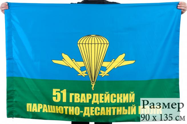 """Флаг """"51 полк ВДВ"""""""