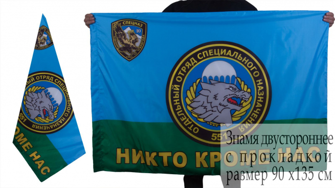 Флаг «551 Отдельный отряд специального назначения ВДВ России»