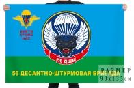 Флаг ВДВ «56-я десантно-штурмовая бригада»