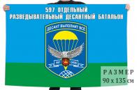 Флаг ВДВ 597 ОРДБ