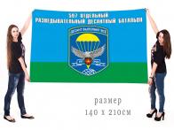 Флаг ВДВ 597 отдельный разведовательный десантный батальон