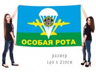 """Флаг ВДВ 67 ОБрСпН с девизом """"Если не мы-то никто"""""""