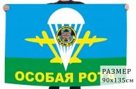 Флаг ВДВ 67 ОБрСпН