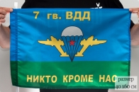 """Флаг """"7-я гвардейская Воздушно-десантная дивизия"""""""