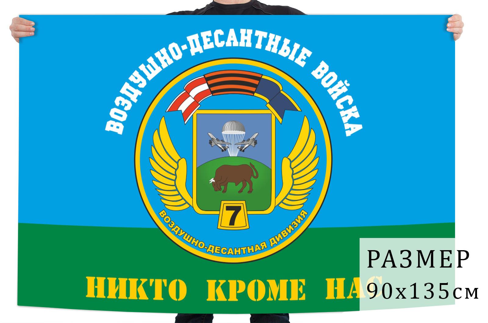 Флаг ВДВ 7 гвардейская ВДД