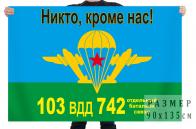 Флаг ВДВ «742 отдельный батальон связи 103 ВДД»