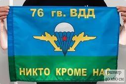 Флаг 76 гвардейской Воздушно-десантной дивизии