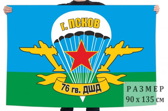 Флаг ВДВ 76 Гвардейская Псковская десантно-штурмовая бригада