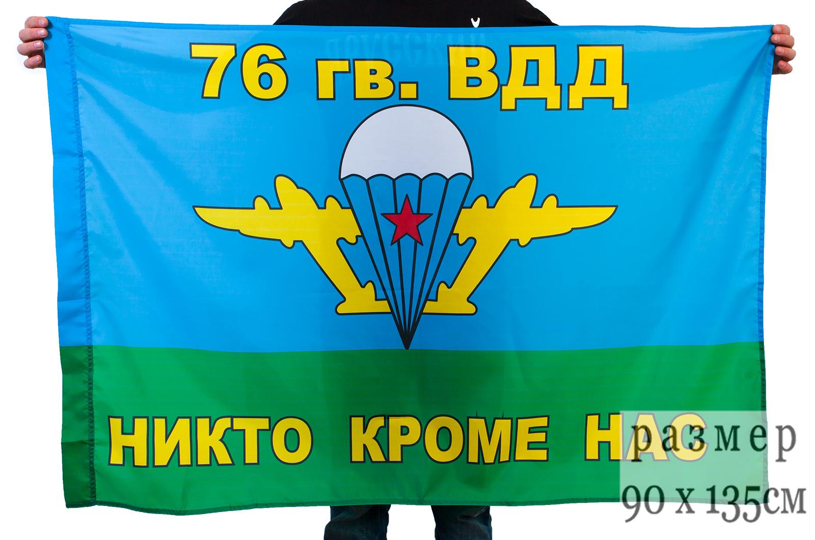 """Флаг ВДВ """"76 гв. ВДД"""""""