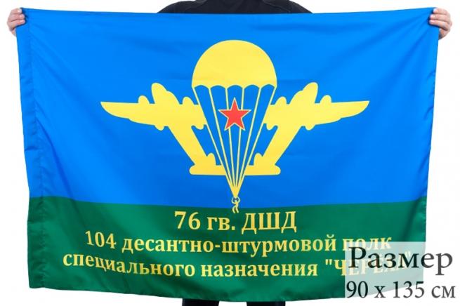 Флаг 104 ДШП