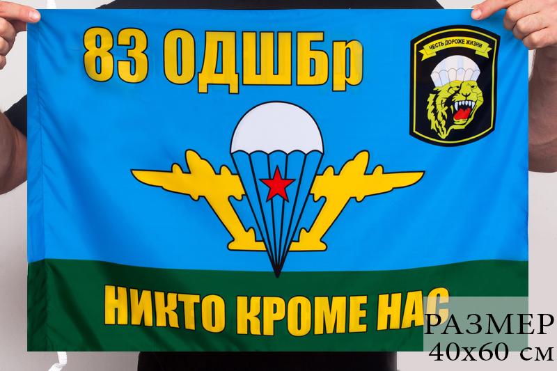 """Флаг ВДВ """"83 Отдельная десантно-штурмовая бригада"""" 40x60 см"""