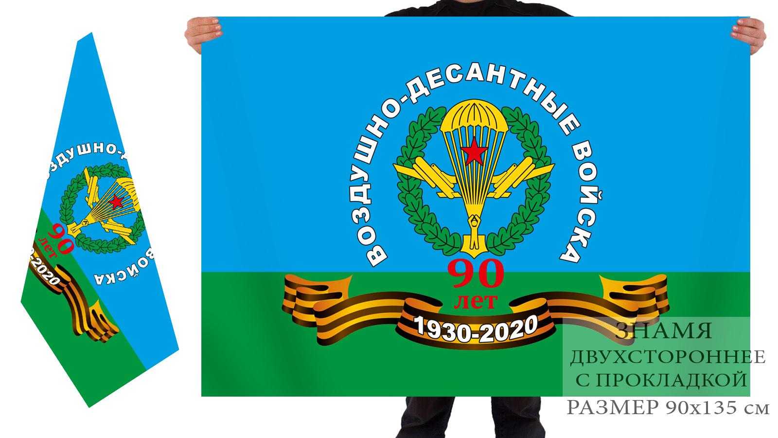 Купить в Москве двухсторонний флаг ВДВ 90 лет 1930-2020