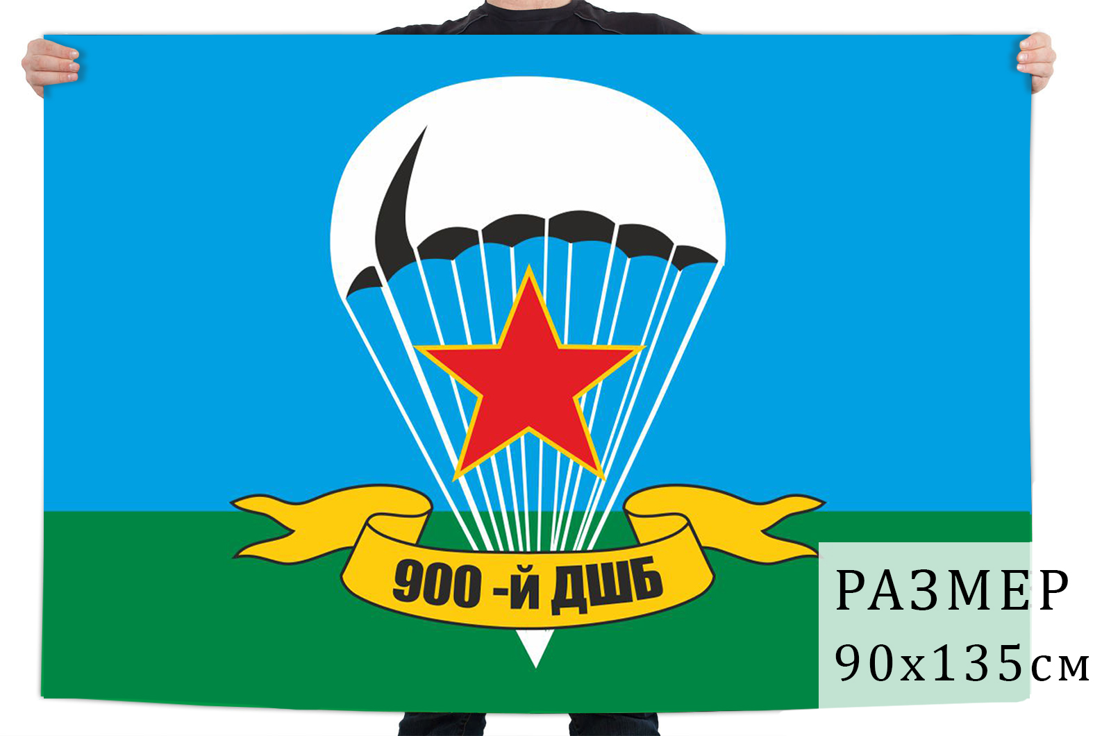 Флаг ВДВ 900 ДШБ