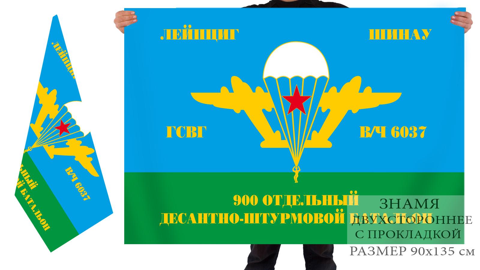 Двухсторонний флаг ВДВ 900 ОДШБ. ГСВГ. Лейпциг