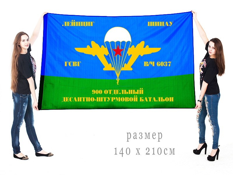 Купить в магазине флаг ВДВ с принтом 900 ОДШБ Лейпциг/Шинау