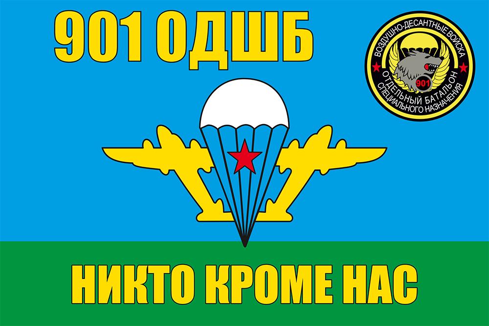 """Флаг """"901-й Отдельный десантно-штурмовой батальон"""""""