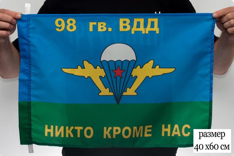 Флаг ВДВ 98 гв. ВДД 40x60