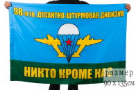 Флаг ВДВ 98 гв. ВДД