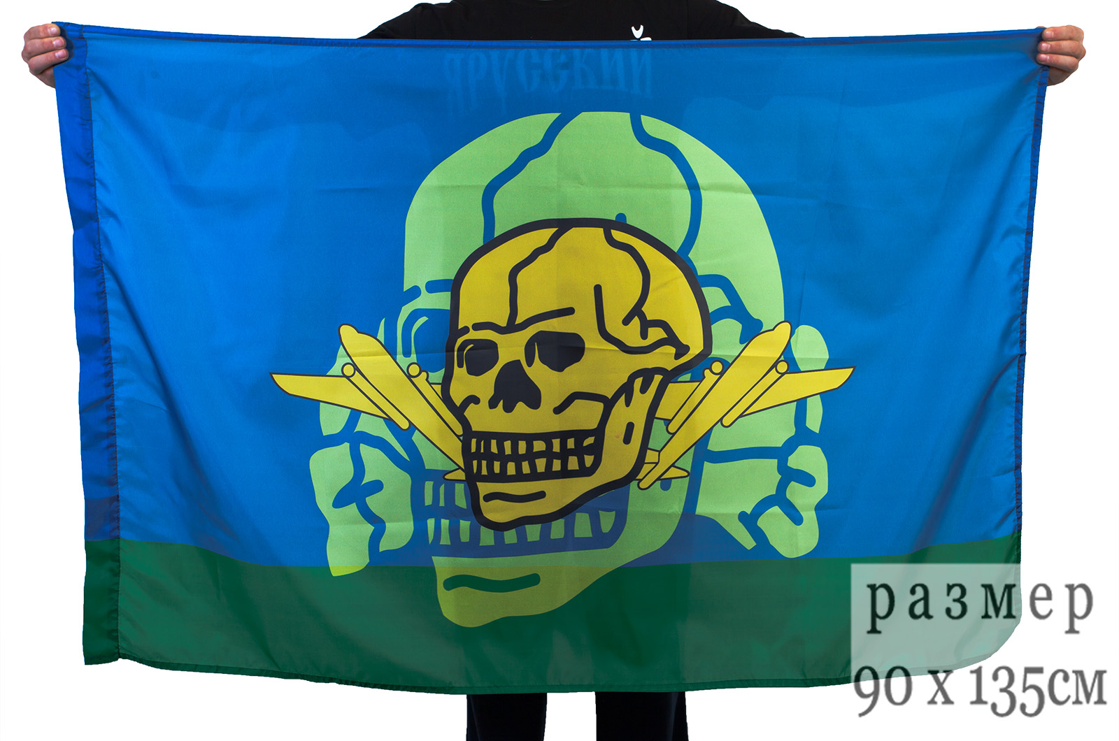 Флаг ВДВ «Адамова голова»