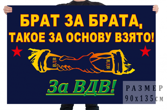 """Флаг ВДВ """"Брат за брата, такое за основу взято"""""""