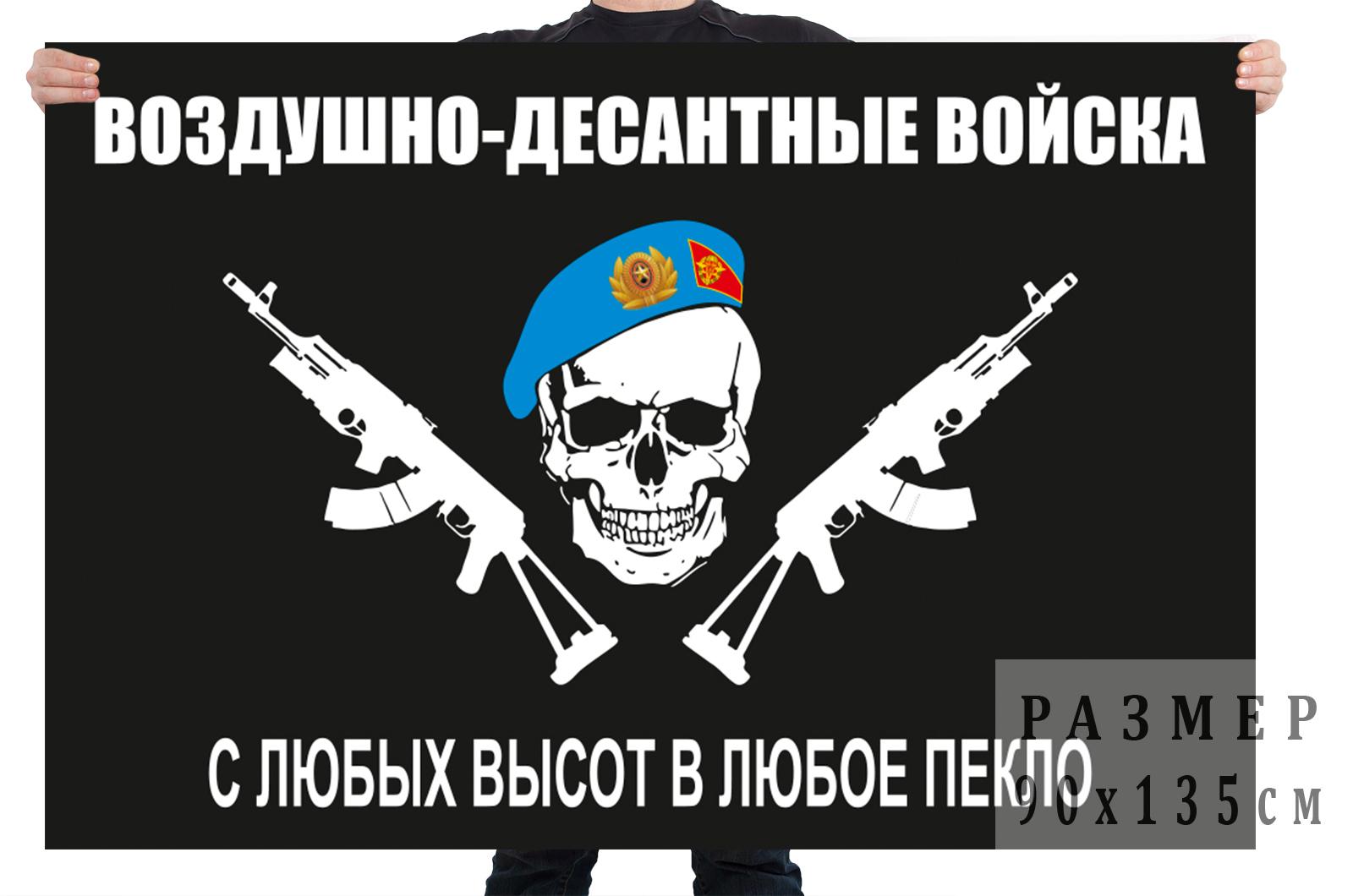 Флаг ВДВ череп в голубом берете