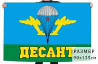 """Флаг ВДВ """"Десант"""""""