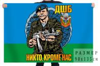 Флаг ВДВ Десантно штурмовой бригады
