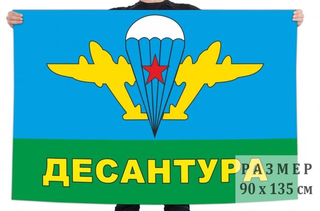 """Флаг ВДВ """"Десантура"""""""