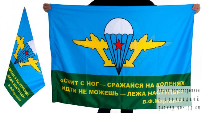 Двухсторонний флаг ВДВ «Девиз Маргелова В.Ф.»