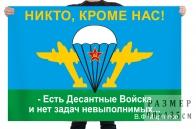 """Флаг ВДВ """"Есть десантные войска и нет задач невыполнимых..."""""""