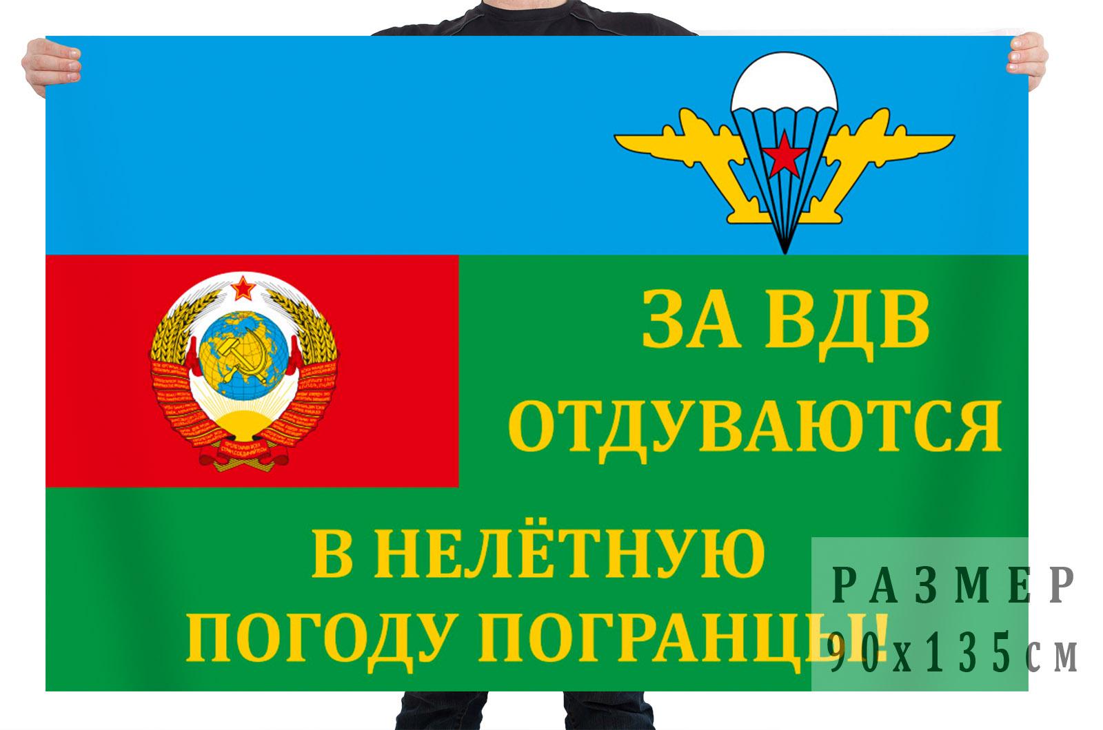 Флаг ВДВ и погранвойск СССР