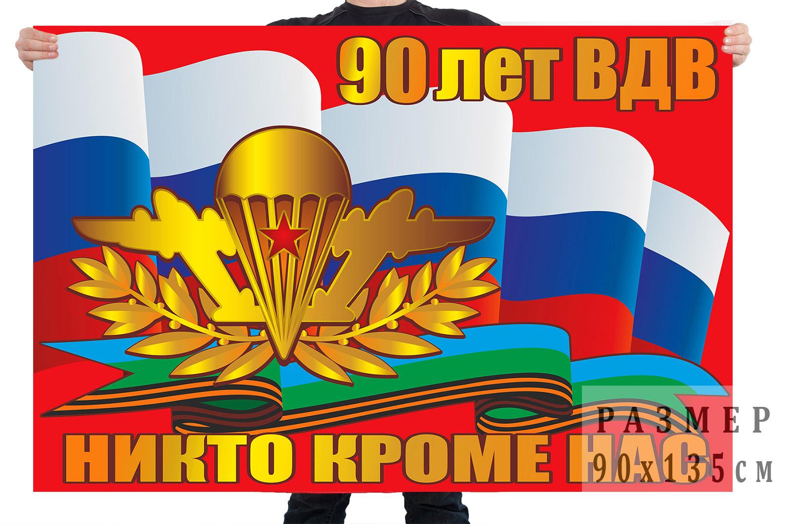 Флаг ВДВ к 90-летнему юбилею с Российским флагом