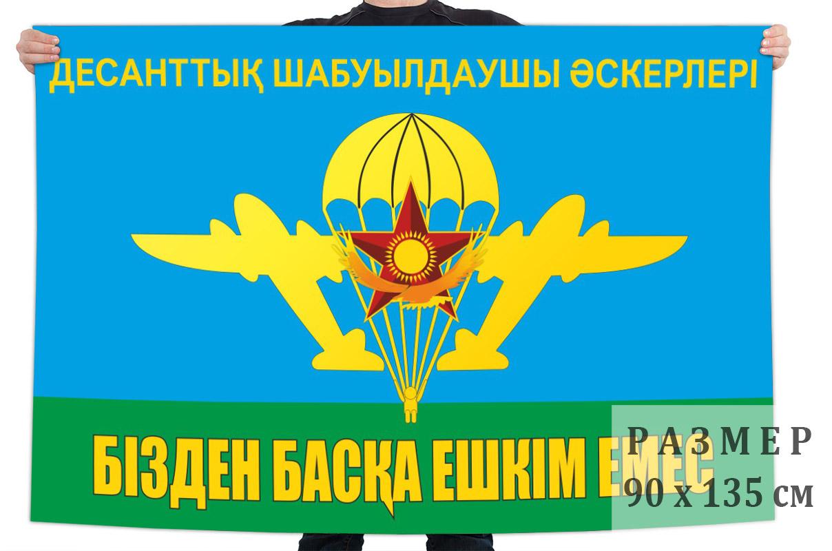 Флаг ВДВ Казахстана с девизом