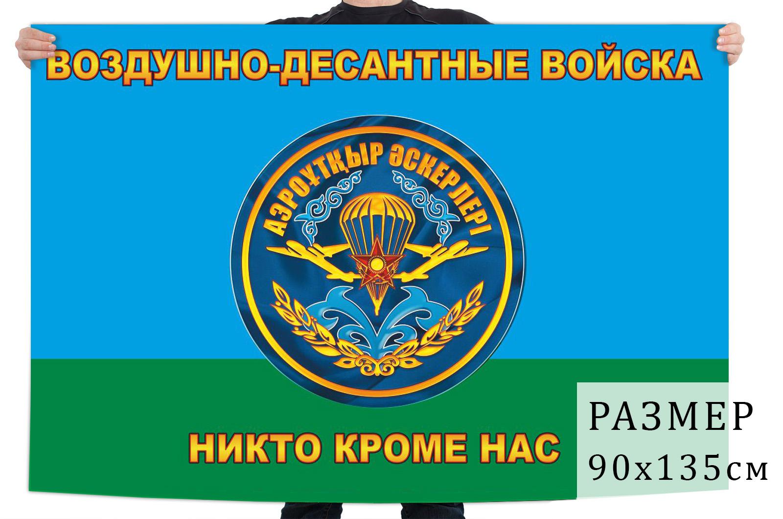 Флаг ВДВ Казахстана