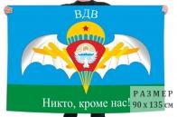 Флаг ВДВ Киргизской Республики