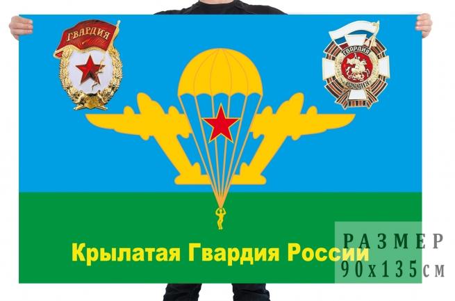 Флаг ВДВ «Крылатая гвардия России»