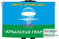 """Флаг ВДВ """"Крылатая гвардия"""" с девизом"""