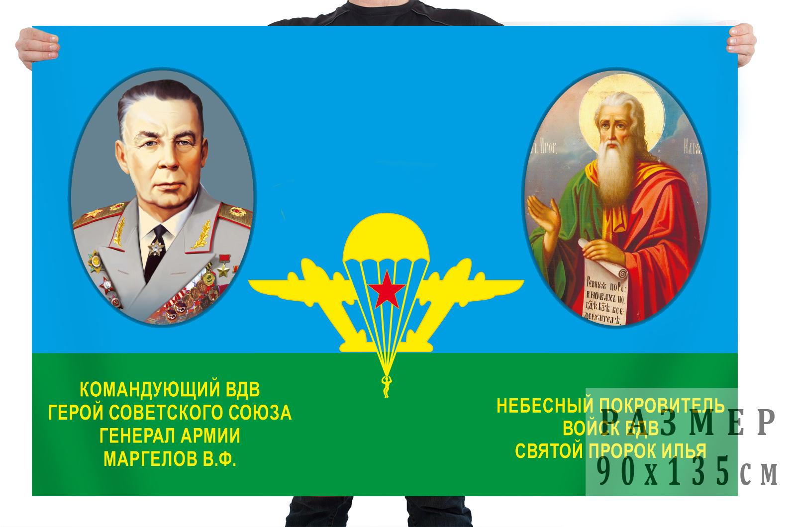 Купить в Москве флаг ВДВ с Маргеловым и пророком Ильей