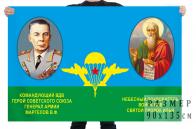 Флаг ВДВ с Маргеловым и пророком Ильей